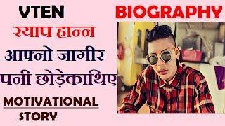 Vten Success Story in Nepali/Nepali rapper/Samir ghising/Lifestory/
