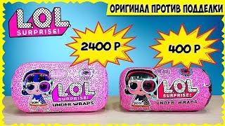 400 рублей за ЭТО??? LOL ДЕКОДЕР! КАПСУЛЫ UNDER WRAPS: оригинал ПРОТИВ подделки!