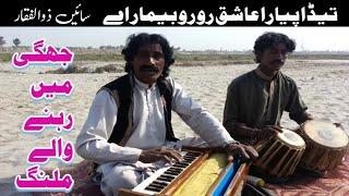 Singer Zulfiqar darad Kallurkot Khyadon pull ty aa ja teda intezar hy