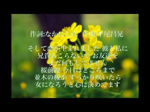 想春賦 ( 千葉まなみ ) 自作伴奏cover / 歌:takimari