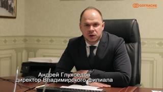 видео Отзывы о страховой компании «Согласие»
