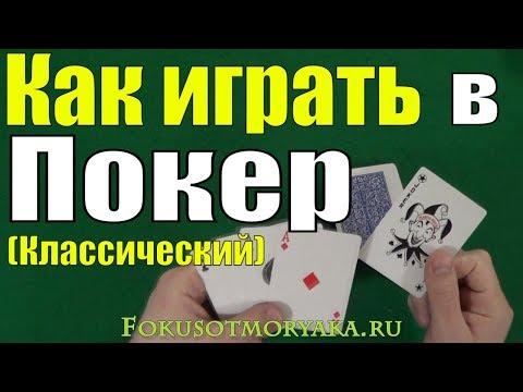 Как Играть в ПОКЕР Классический - Карточные Игры Покер - Правила Покера - Игра Покер #покер