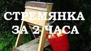 видео Стремянка своими руками: изготовление из дерева и металла