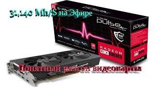 Разгон Sapphire Pulse RX 570 8Gb Radeon для майнинга