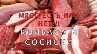 ВЕГЕТАРИАНСТВО/ОТКАЗ ОТ МЯСА/КОЛБАСЫ/СОСИСОК Video