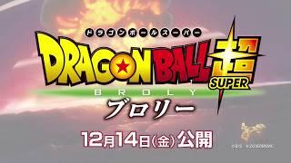 Dragon Ball Super Broly - Trailer ITALIANO