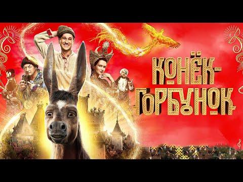 Конёк-Горбунок фильм обзор
