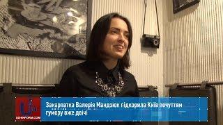 Закарпатка Валерія Мандзюк підкорила Київ почуттям гумору вже двічі