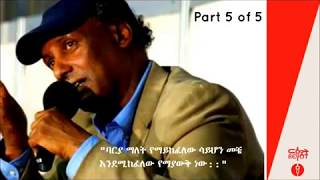 Ryote ርዕዮት: Talk With Dr Dagnachew Asefa ቆይታ ከዶ/ር ዳኛቸው አሰፋ ጋር