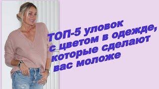 ТОП-5 уловок с цветом в одежде, которые сделают вас моложе. Жизнь после 50 лет!