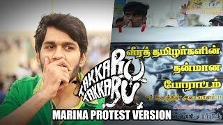 Takkaru Takkaru Marina Protest Version - இது மாட்ட பத்தின பிரச்சனை இல்ல நாட்ட பத்தின பிரச்சனை டா