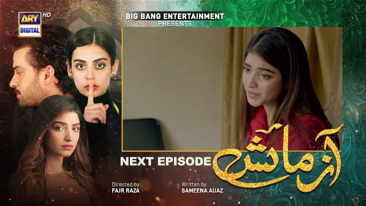 Download Azmaish Last Episode | Teaser | ARY Digital Drama