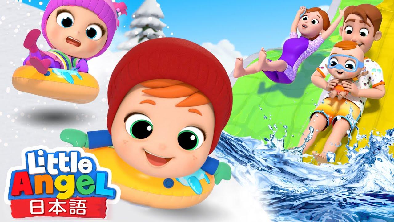 夏か冬どっちが最高? - 夏のうた🏊 冬のうた⛄ | はんたいことば | 童謡と子供の歌 | Little Angel - リトルエンジェル日本語