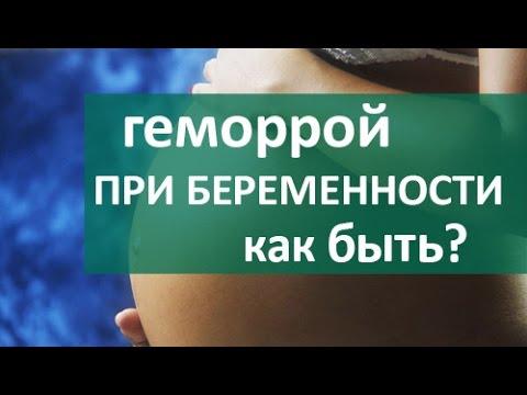 Геморрой у беременных. Проктолог ЦЭЛТ о геморрое у беременных женщин.