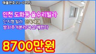 [인천빌라매매]도화동 단지형빌라 방3/주방/거실/욕실/…
