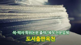 논문제작전문업체 도서출판옥천
