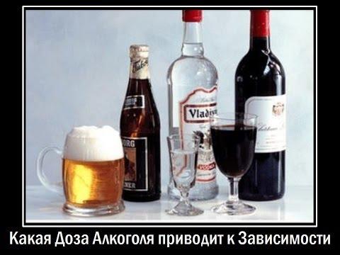 Какая Доза Алкоголя является Безвредной