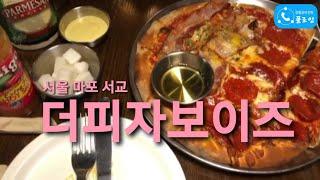 서울 마포 서교 '더피자보이즈' [맛집리…