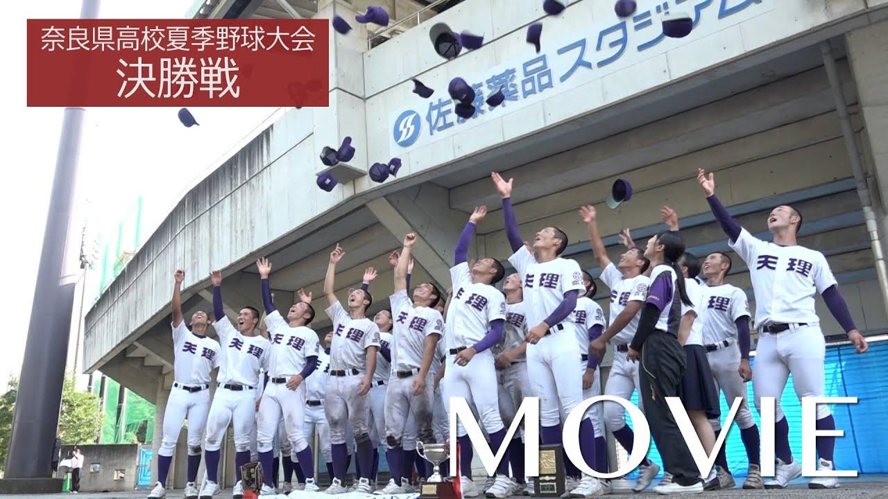 野球 奈良 結果 高校 県