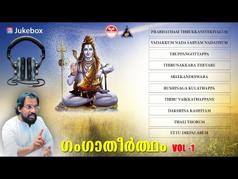 Ganga Theertham vol 1  hindu devotional songs  mesmerizing yesudas songs