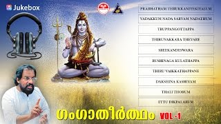 Ganga Theertham vol 1 | hindu devotional songs | mesmerizing yesudas songs