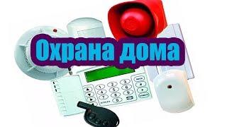 видео Охранные системы на защите дома