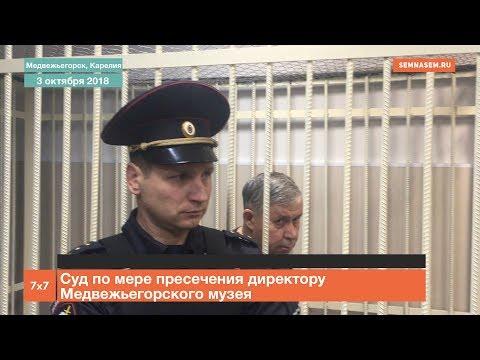 Карелия: Суд по мере пресечения директору Медвежьегорского музея