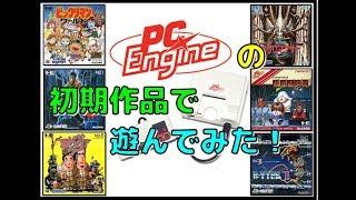 PCエンジン の初期作品で遊んでみた!(PCE)