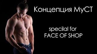 Тренировки по МуСТ для FACE OF SHOP