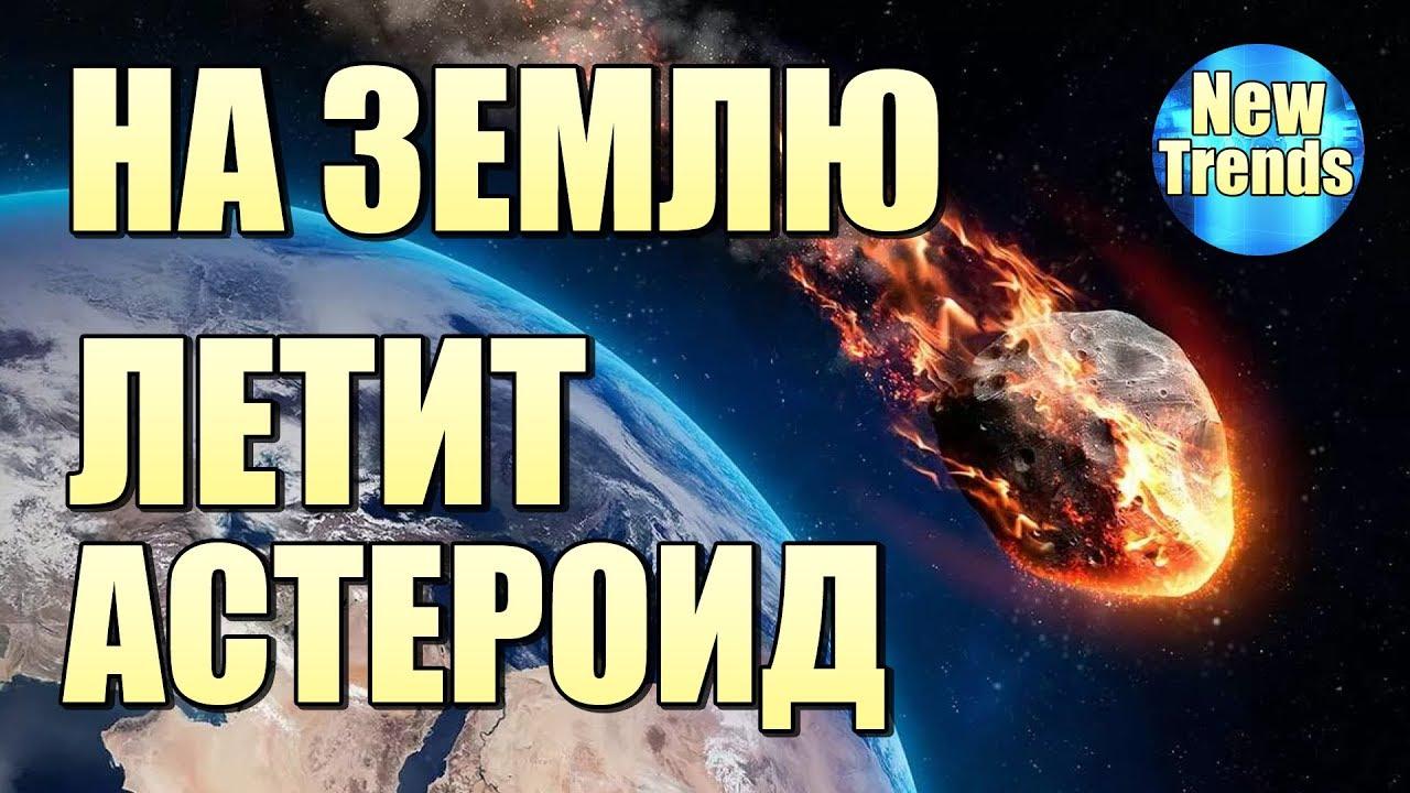 Конец света 19 августа 2017 года. Что известно