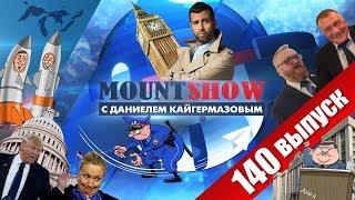 ИВАН УРГАНТ отравил СКРИПАЛЯ / МИЛОНОВ и запрет МАНГАЛА / ШУМЕРЫ бегут в Россию MS #140
