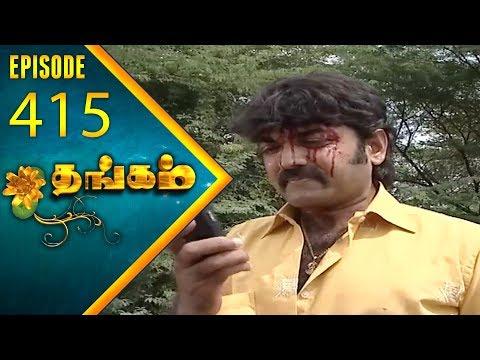 Thangam Tamil Serial | Epi 415 | Ramya Krishnan | Vijayakumar | Vision Time Tamil