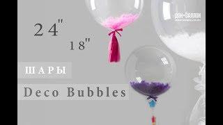 Шары Deco Bubbles (баблс). Как с ними работать?