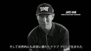 【PXG】ゴルフクラブに詰め込んだPXGイノベーション thumbnail