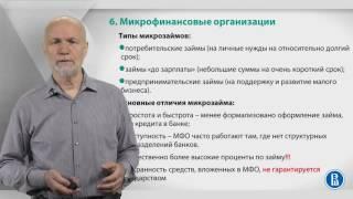 видео Достоинства и недостатки микрозаймов