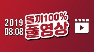 똘끼 리니지m 天堂M 린엠전섭 1등=구일도 오늘밤 10층부적도전! 50만 다이아 상자갑니다! 2019-8-8 LIVE