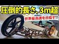 世界記録樹立したバイクがガレージにやってきた! #ボンネビル世界一への挑戦
