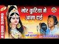 Mor Kutiya Me Ana Dai - मोर कुटिया में आना दाई | Sohan Lal Baghel 08103023669