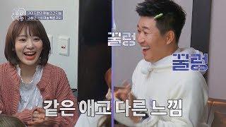 김종민(Kim Jong-min)에게 애교를 배우는 미야와키 사쿠라(Miyawaki Sakura) (안 본 눈 삽니다...) 인간지능 1회