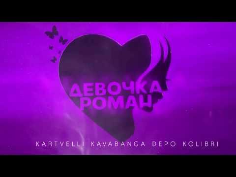Kartvelli & Kavabanga Depo Kolibri - Девочка-роман