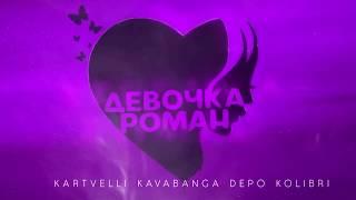 Kartvelli & Kavabanga Depo Kolibri - Девочка-роман (Премьера трека)