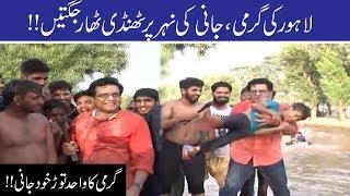 Jani Ka Nehar Par Aye Lahorion Ke Sath Jugat Hungama!! | Seeti 42 | 6 July 2019