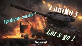 + 16  Armored Warfare ! Пробуем снова ! И Ура ОБНОВА  0. 22 !