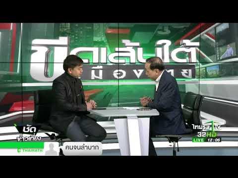 ย้อนหลัง ทวงถามคดีแชร์ลูกโซ่ : ขีดเส้นใต้เมืองไทย | 18-08-60  | ชัดข่าวเที่ยง