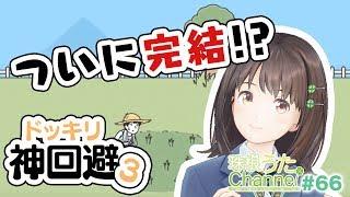 [LIVE] 【多分】last「ドッキリ神回避3」5回目生配信