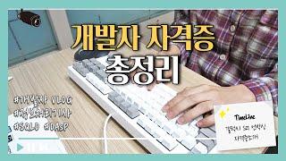 개발자 브이로그 | IT 자격증 총정리 | 갤럭시 S2…
