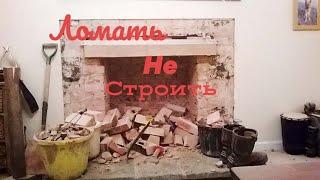 #Влог: Отопление готово/Ломаем старую печку/Жизнь за городом Life/@Жизнь В Деревушке