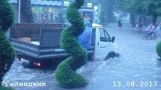 Геленджик ливень август 2017 клип