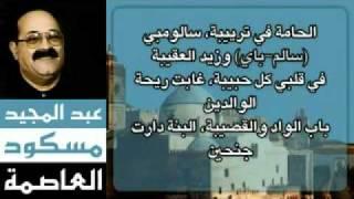 Meskoud Abdelmajid  El Assima