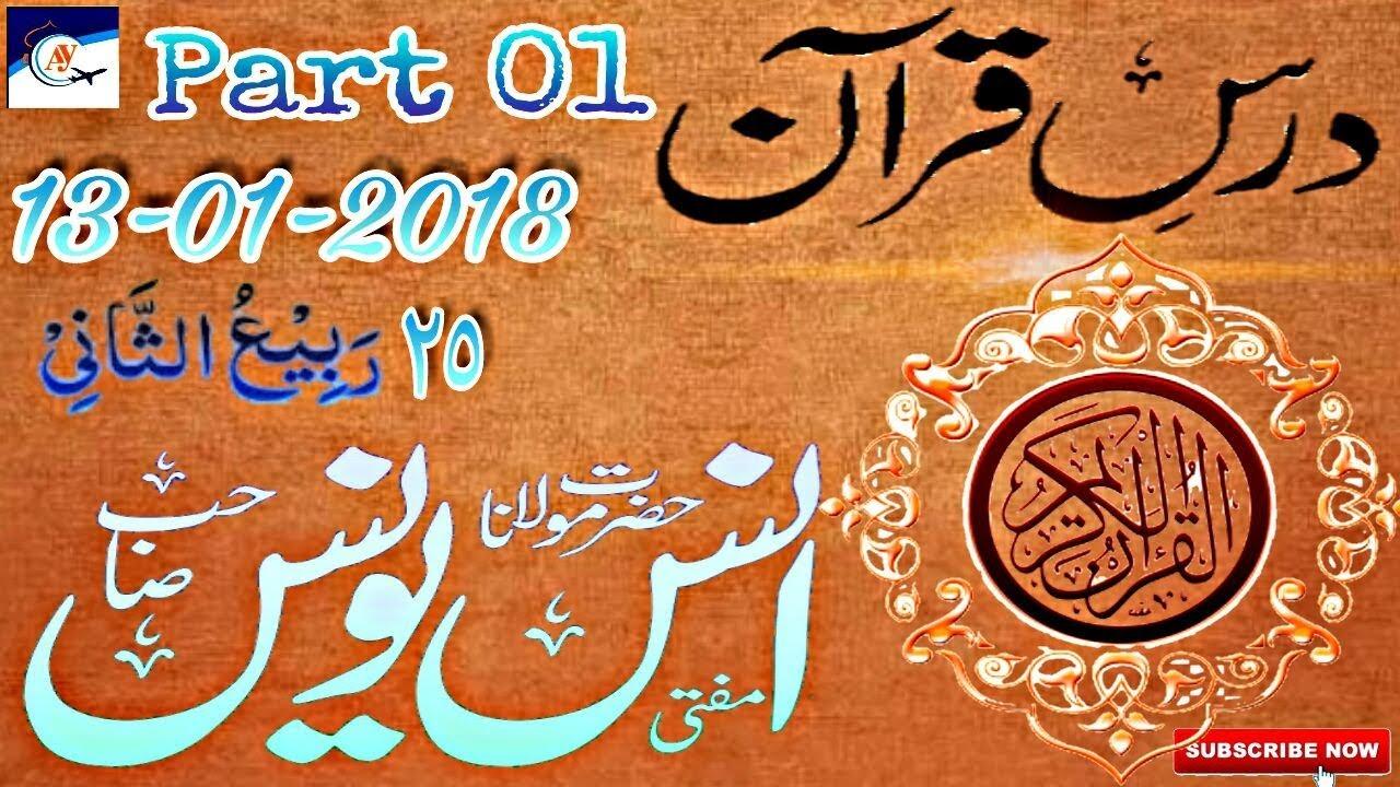 Darse Quran & Bayan || Part 01 || Moulana Anas Younus || 13-01-2018